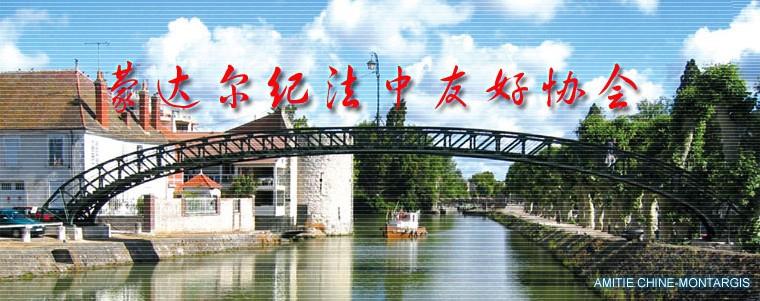 Association Chine Montargis - Actualités, voyages, histoire, diaporamas et vidéo